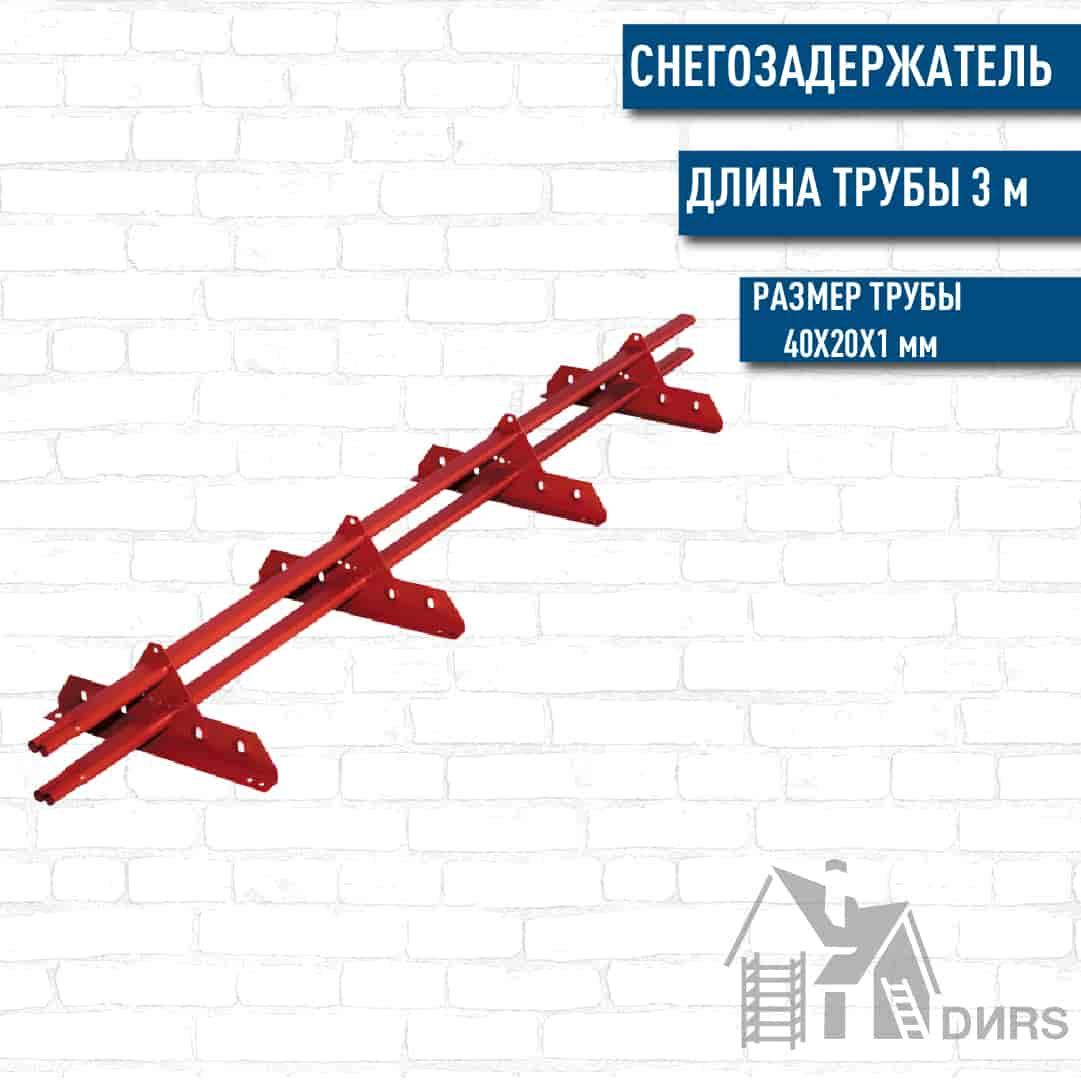Снегозадержатель ЕВРО металлический усиленный RAL