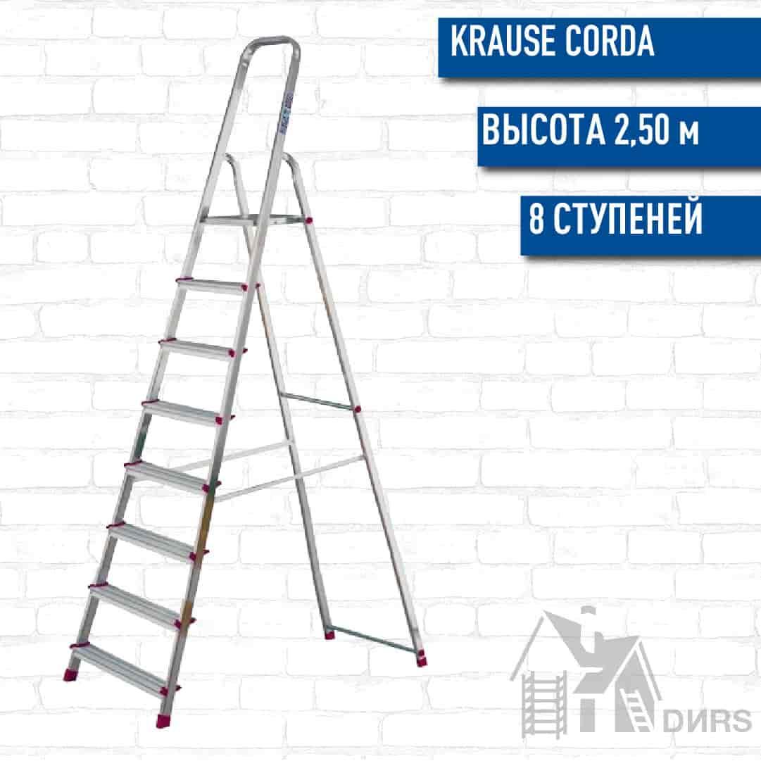 Односекционная стремянка krause Corda (8 ступени)