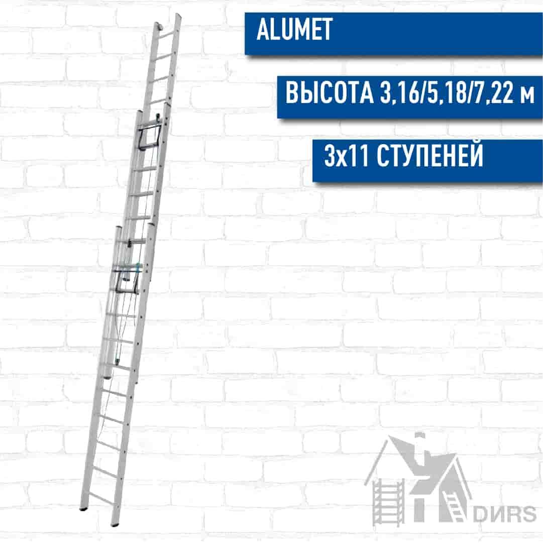 Лестница Алюмет (Alumet) трехсекционная алюминиевая  с канатной тягой (3х11 ступеней)