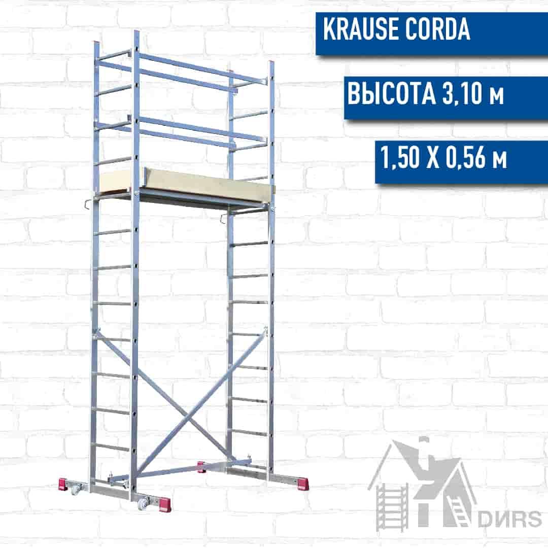 Малые монтажные подмости CORDA с роликами (Высота 3,1 м.)