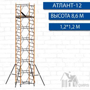 Вышка тура Атлант-12 высота 8,6 м