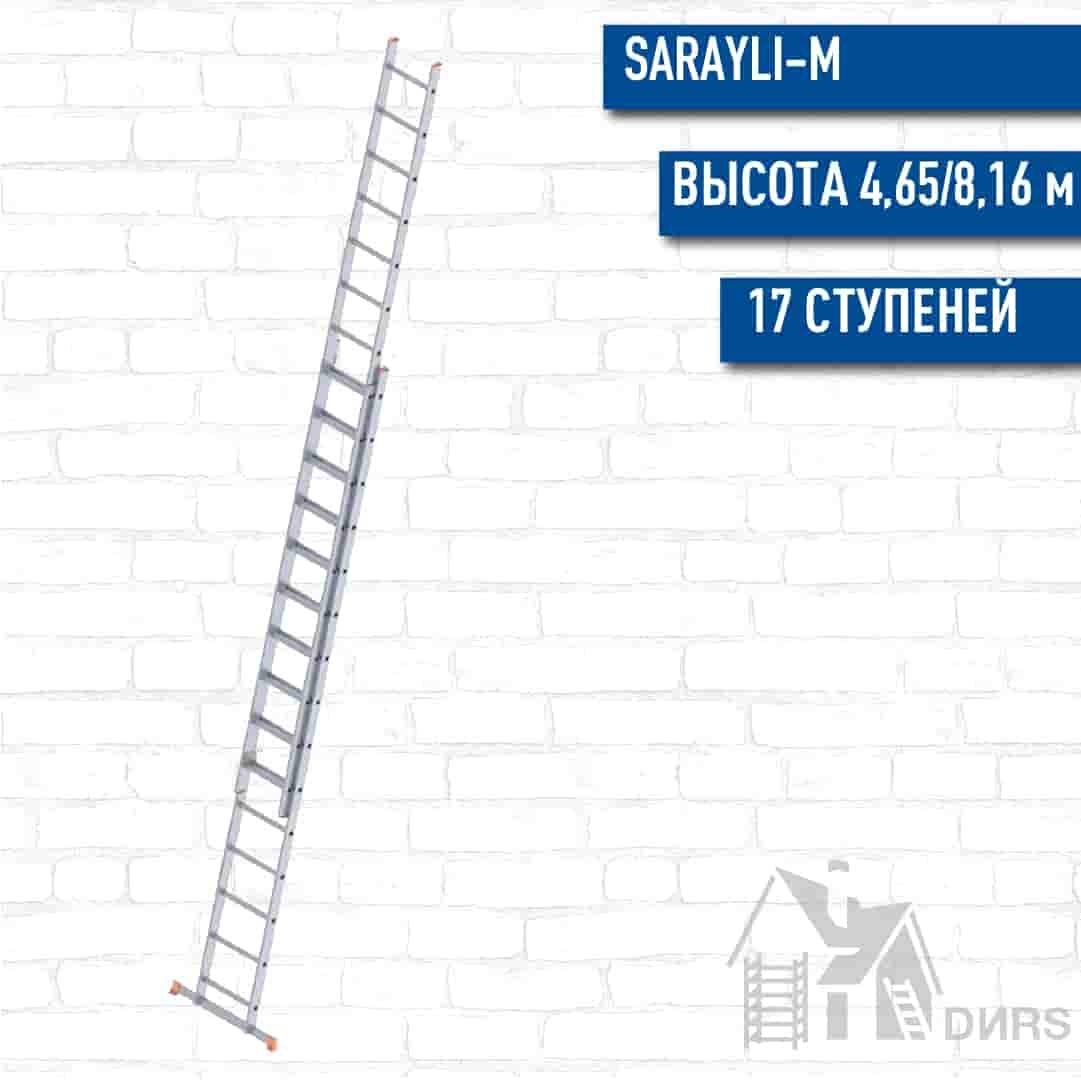 Sarayli-m двухсекционная лестница алюминиевая стандарт (17 ступеней)