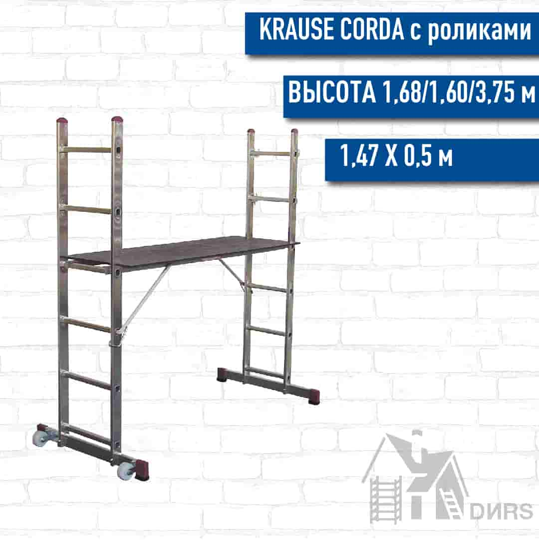 Лестничные подмости CORDA 2х6 с роликами