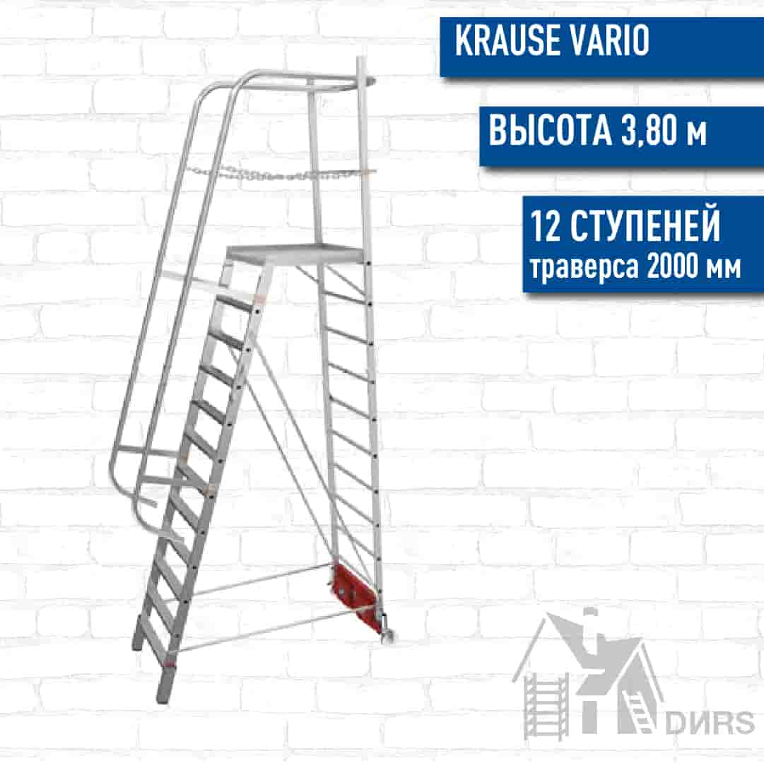Лестница с платформой Krause Vario Kompakt, 12 ступ, траверс 2,0м
