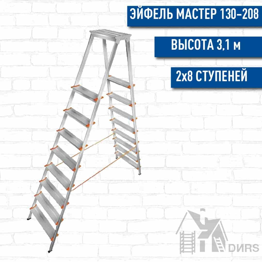 Эйфель алюминиевая стремянка двухсторонняя Мастер 130-208 (8 ступеней)
