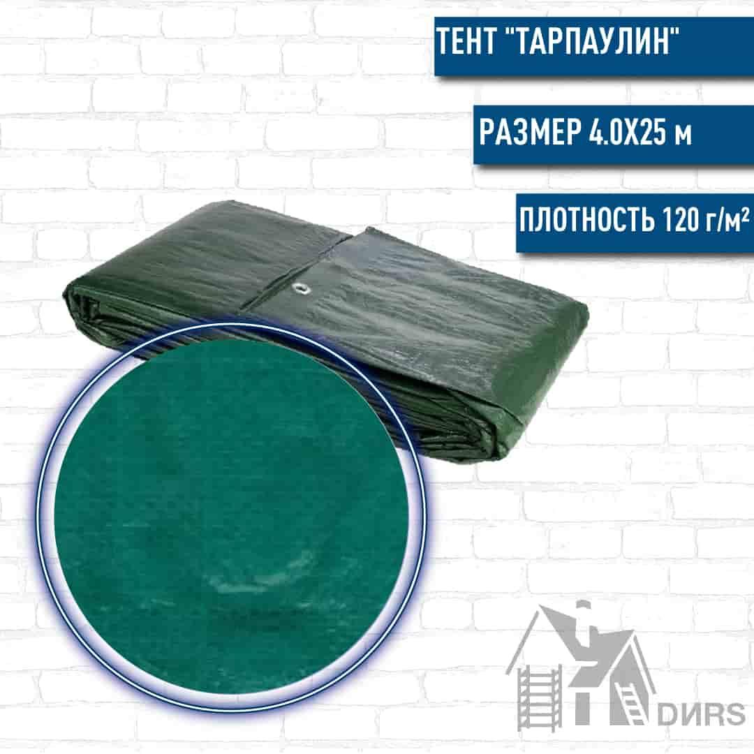 "Тент ""Тарпаулин"" без люверс (120г/м2) 4х25"