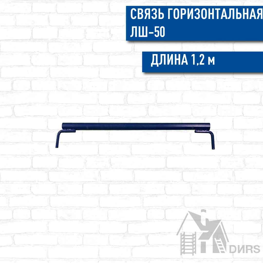 Связь горизонтальная 1,2 м. ЛШ-50
