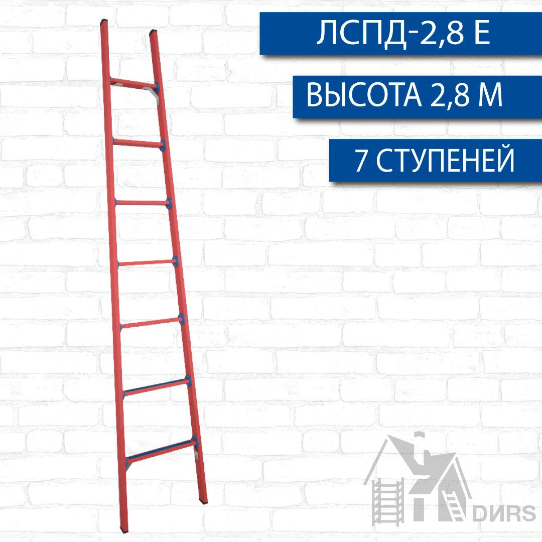 Лестница стеклопластиковая диэлектрическая ЛСПД-ЕВРО-2,8 м