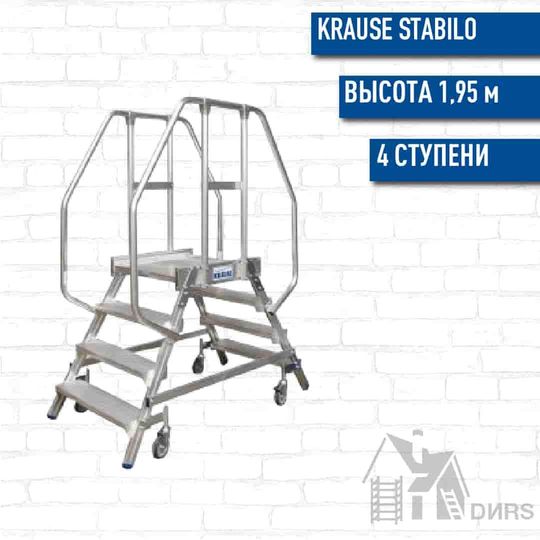 Krause (Краузе) двухсторонняя передвижная лестница с платформой Stabilo (4 ступеней)