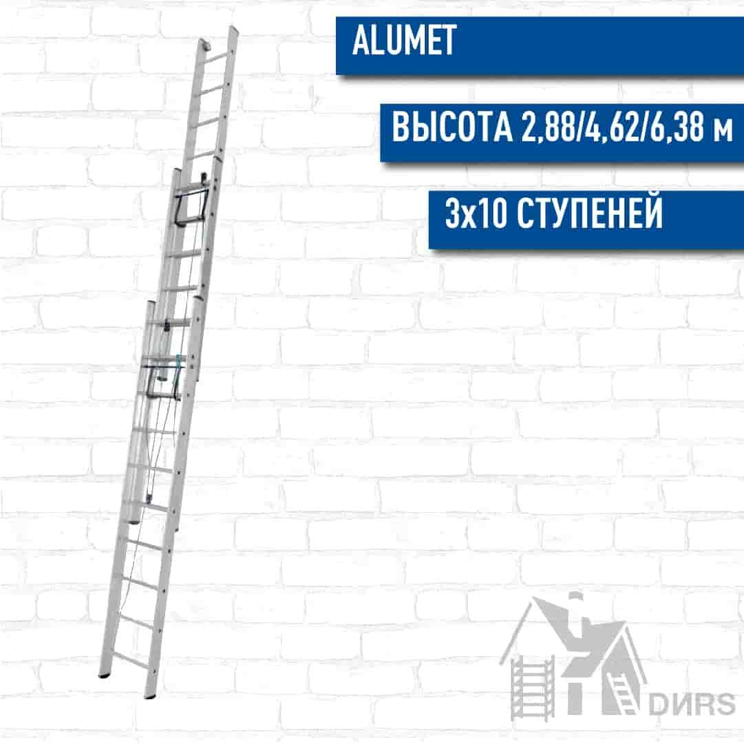 Лестница Алюмет (Alumet) трехсекционная алюминиевая  с канатной тягой (3х10 ступеней)