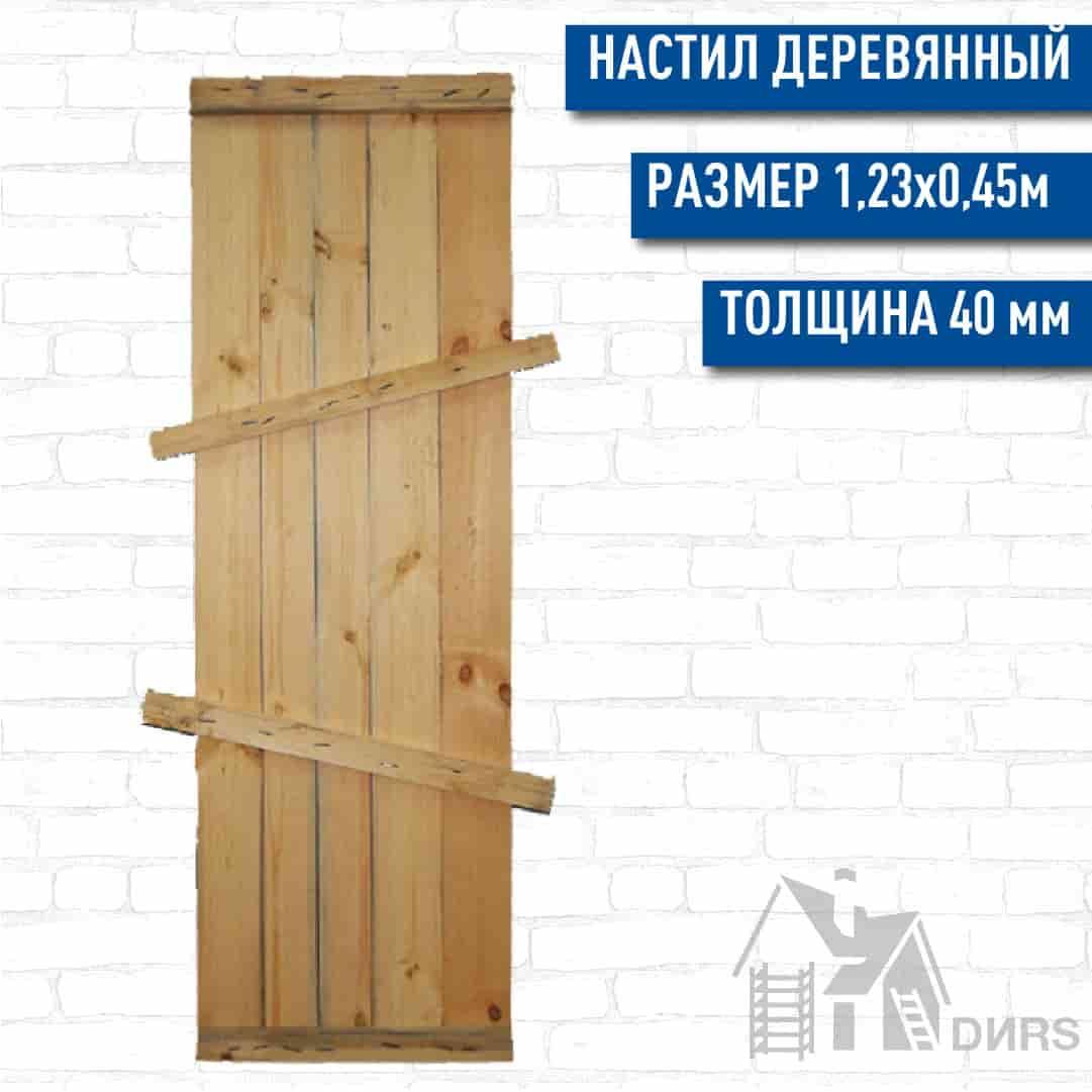 Настил деревянный для хомутовых, клиновых, штыревых строительных лесов 1,23*0,45 (40 мм.)