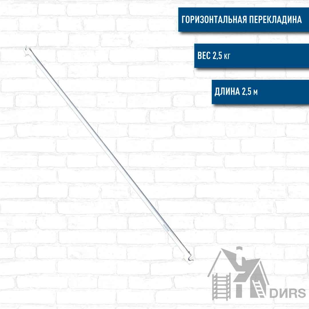 Горизонтальная перекладина STABILO 2.5 м