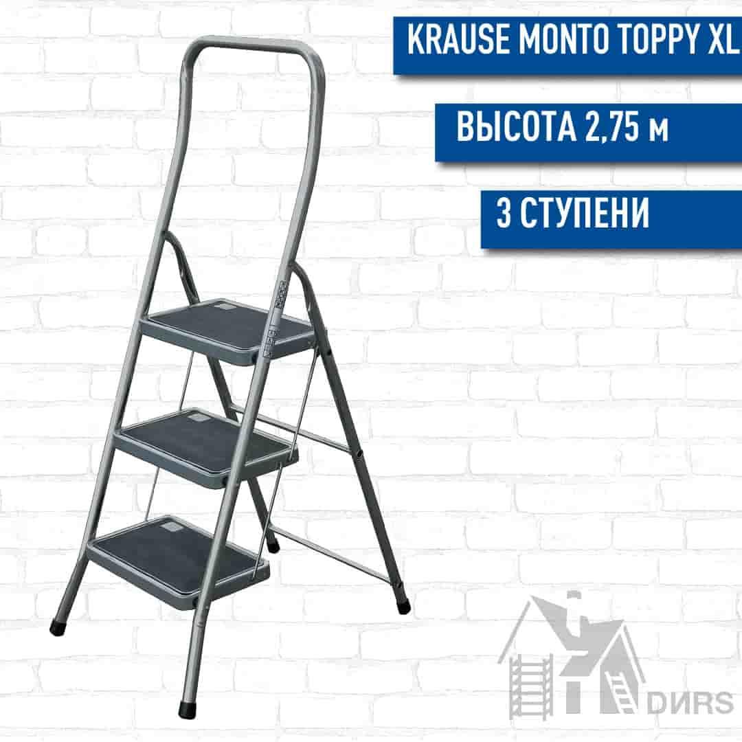 Складная подставка Krause Monto Toppy XL 3 ст