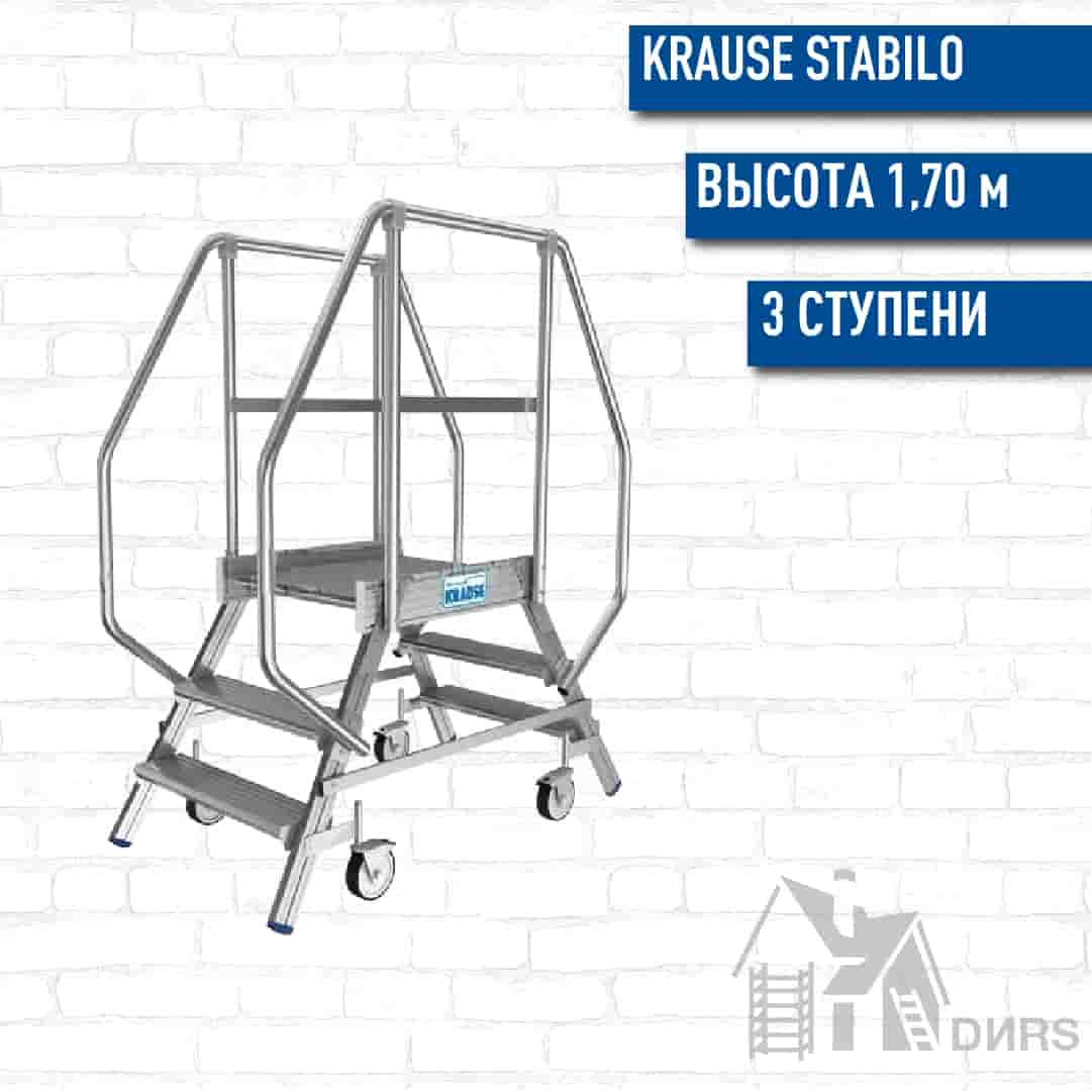Krause (Краузе) двухсторонняя передвижная лестница с платформой Stabilo (3 ступеней)