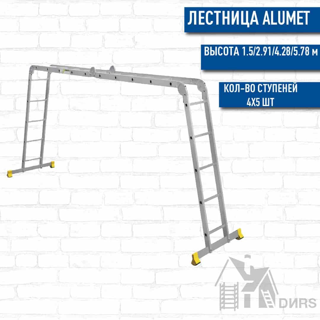 Лестница Алюмет (Alumet) трансформер алюминиевая профессионал (4x5 ступеней)