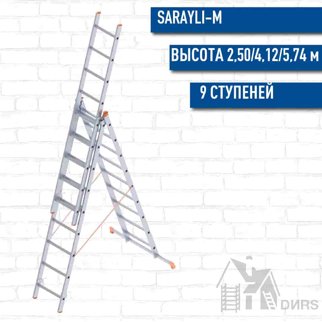 Sarayli-m трехсекционная лестница алюминиевая усиленные (9 ступеней)