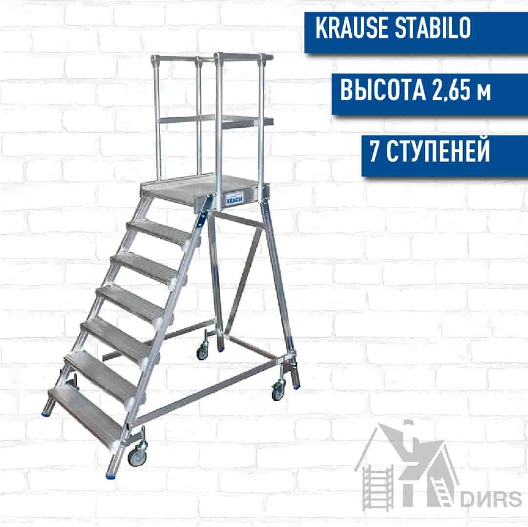 Krause (Краузе) односторонняя передвижная лестница с платформой Stabilo (7 ступеней)