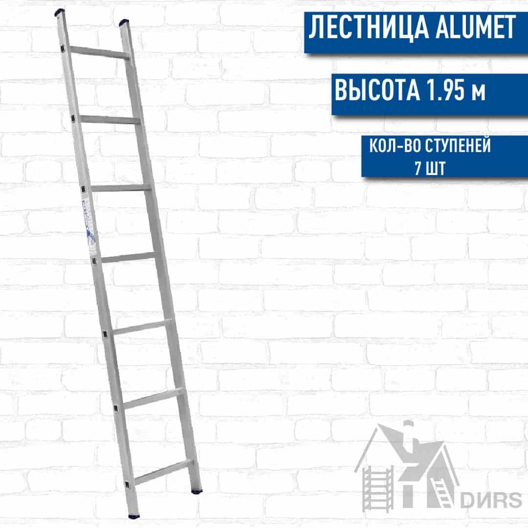 Лестница Алюмет (Alumet) алюминиевая односекционная стандарт (7 ступеней)