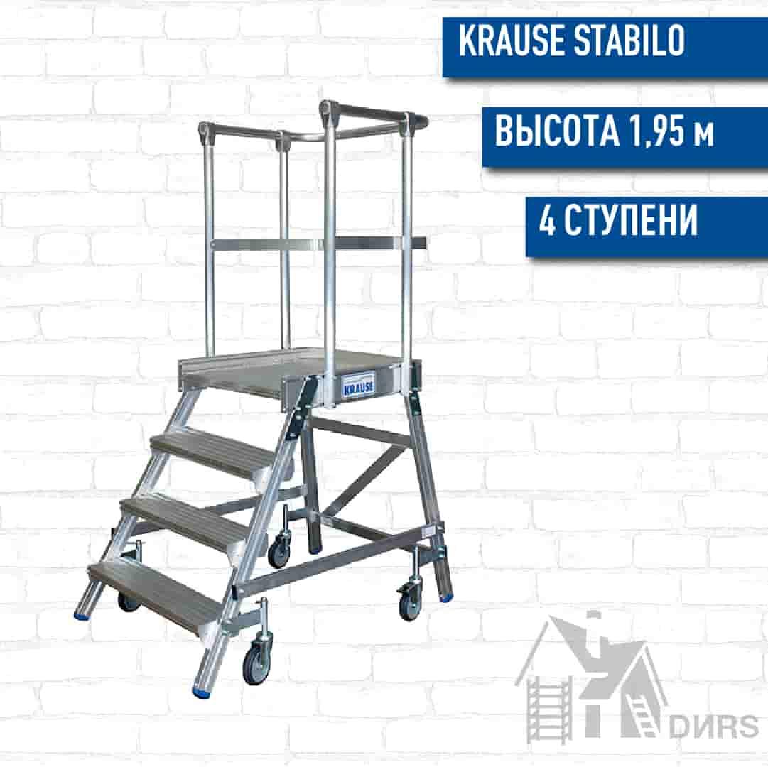 Krause (Краузе) односторонняя передвижная лестница с платформой Stabilo (4 ступени)