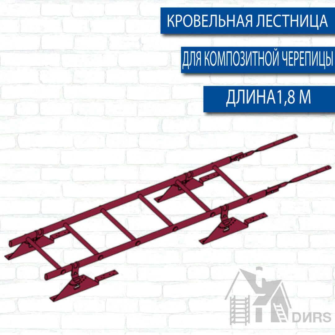 Лестница кровельная оцинкованная RAL 1.8 м