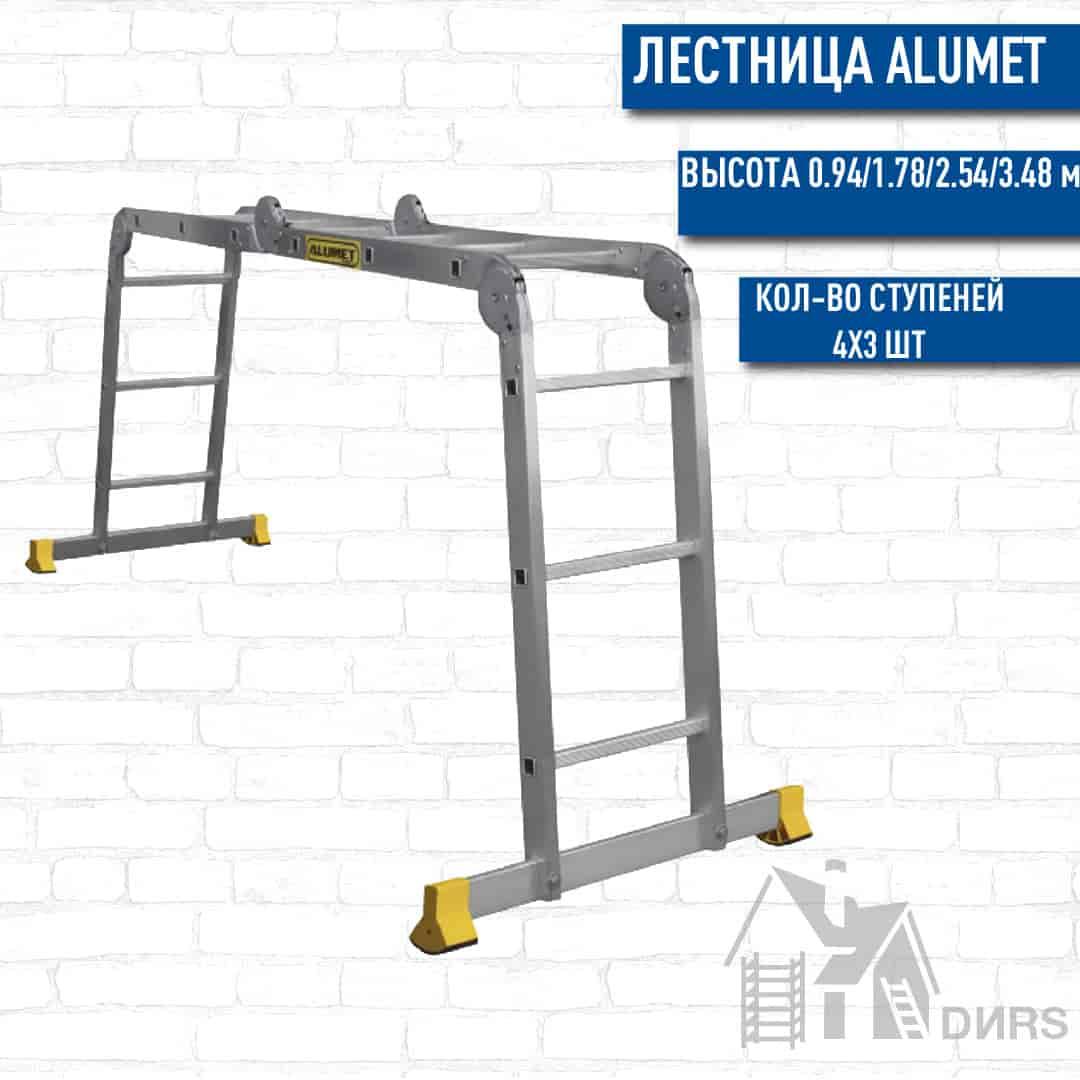 Лестница Алюмет (Alumet) трансформер алюминиевая профессионал (4x3 ступеней)