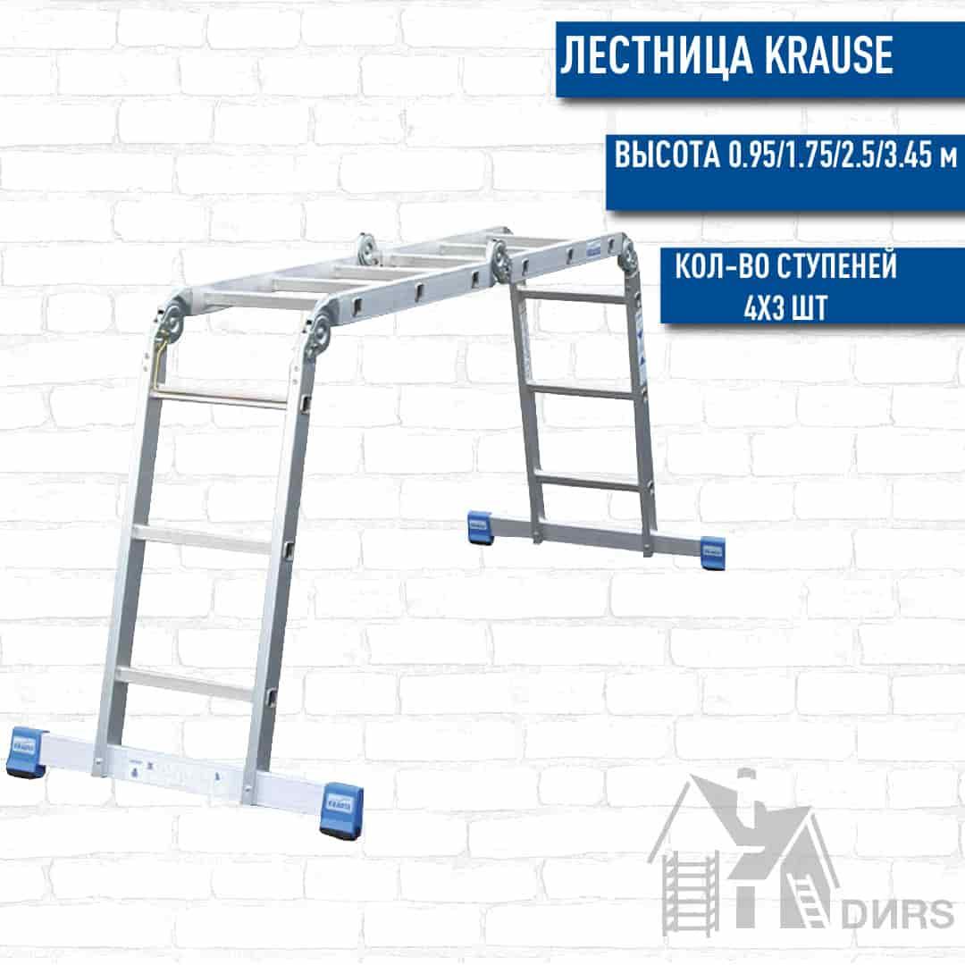 Лестница Krause Stabilo алюминиевая трансформер (4х3 ступени)