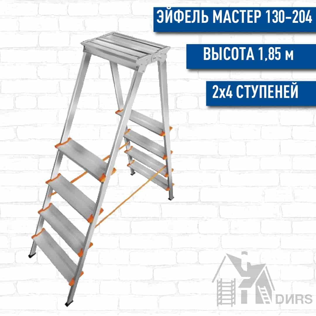 Эйфель алюминиевая стремянка двухсторонняя Мастер 130-204 (4 ступени)