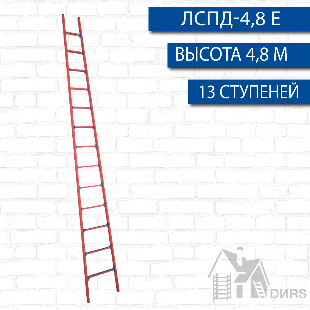 Лестница стеклопластиковая диэлектрическая ЛСПД-ЕВРО-4,8 м