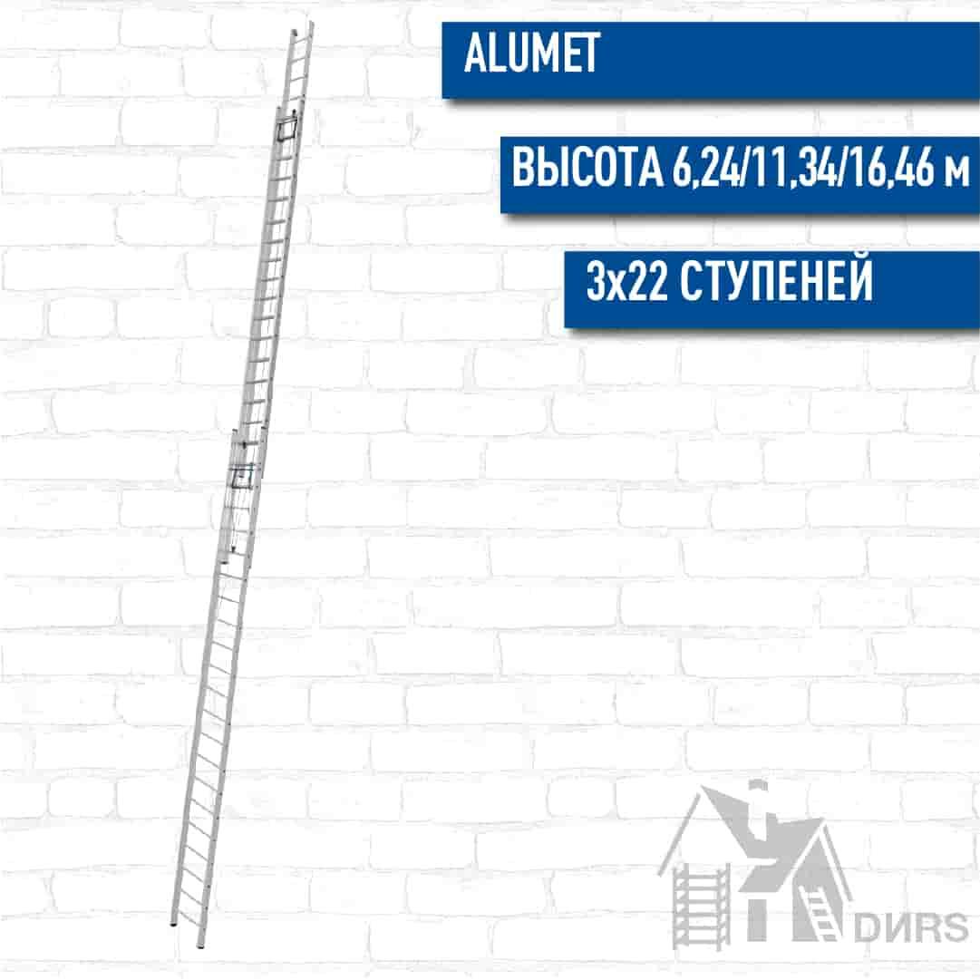 Алюмет (Alumet) трехсекционная алюминиевая лестница с канатной тягой (3х22 ступеней)