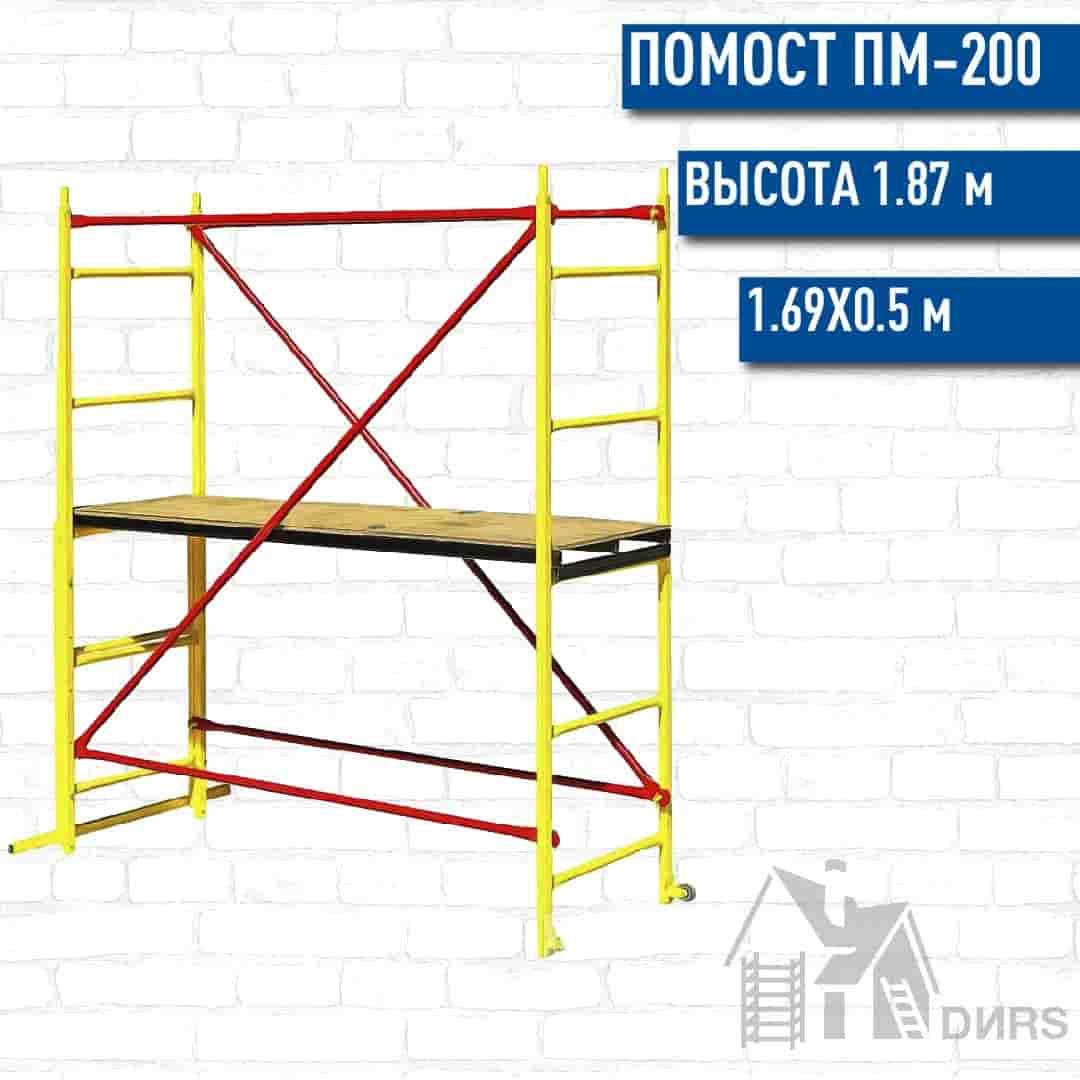 Помост ПМ-200 (1,87 м)