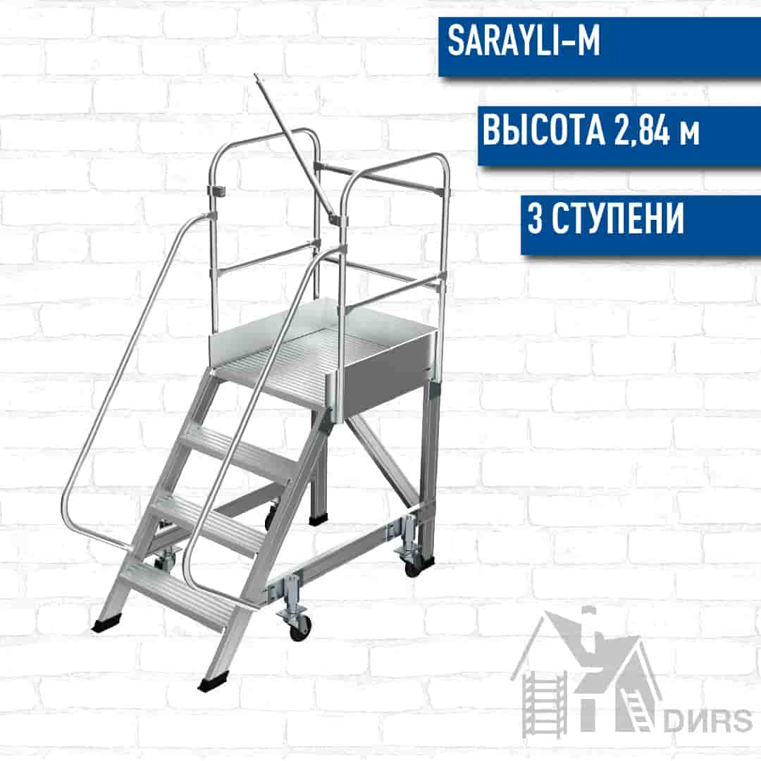 Сарайлы (Sarayli) Односторонняя лестница-платформа с колесами на амортизаторах (3 ступени)