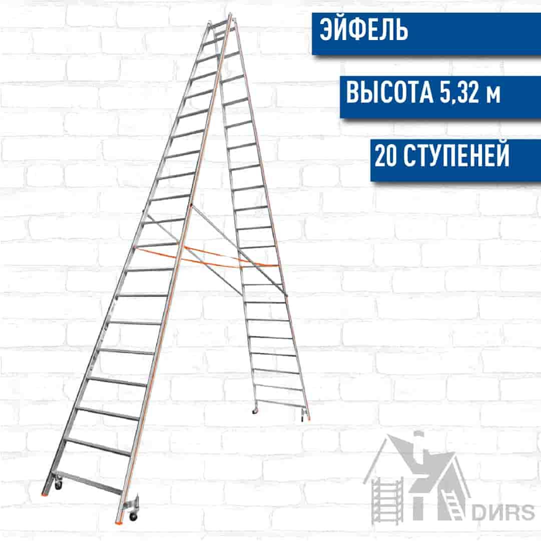 Стремянка Эйфель алюминиевая двухсторонняя передвижная роллер (20 ступеней)