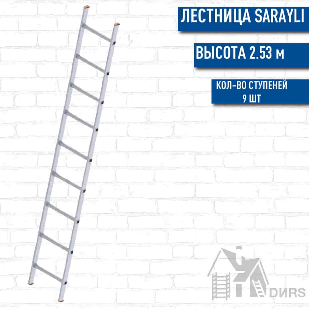 Sarayli-m односекционная лестница алюминиевая усиленная (9 ступеней)