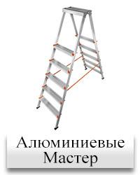 Алюминиевые (Мастер)
