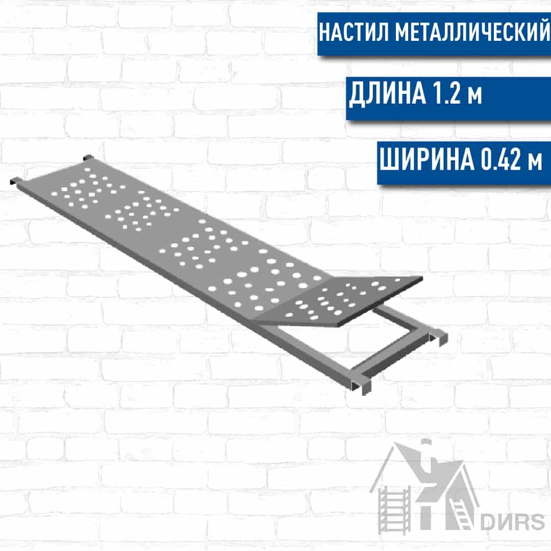 Настил металлический для хомутовых, клиновых, штыревых строительных лесов  1,2*0,42 с люком