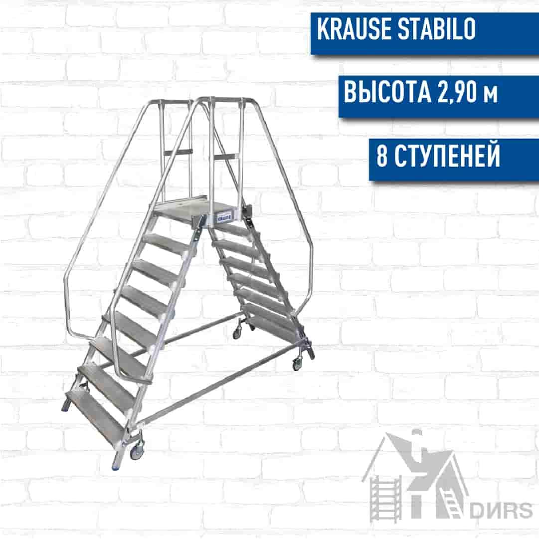 Krause (Краузе) двухсторонняя передвижная лестница с платформой Stabilo (8 ступеней)