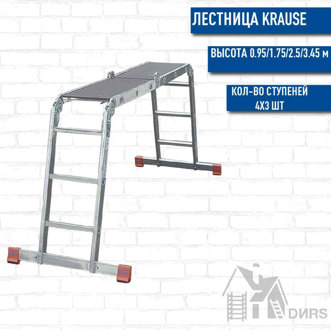 Лестница Krause Multimatic алюминиевая трансформер (4х3 ступени)