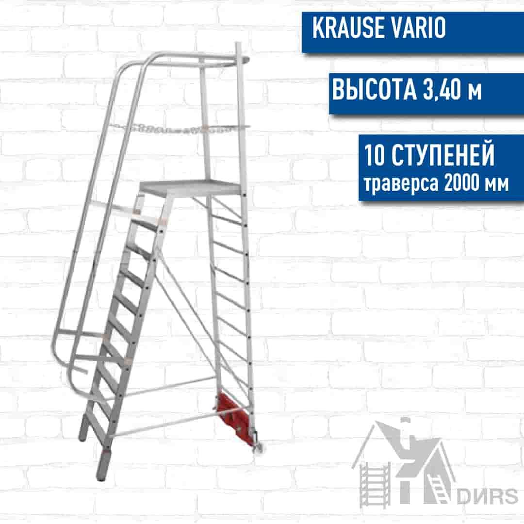 Лестница с платформой Krause Vario Kompakt, 10 ступ, траверс 2,0м