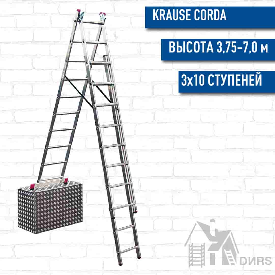 Универсальная лестница с дополнительной функцией Krause Corda 3x10 ст