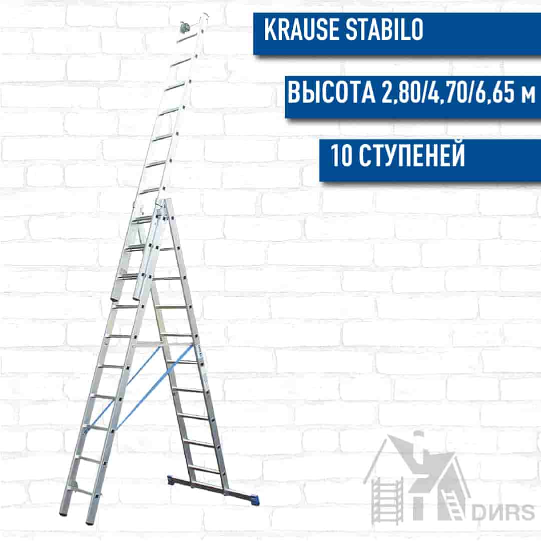 Лестница Krause (Краузе) Stabilo  алюминиевая трехсекционная (3x10 ступеней)