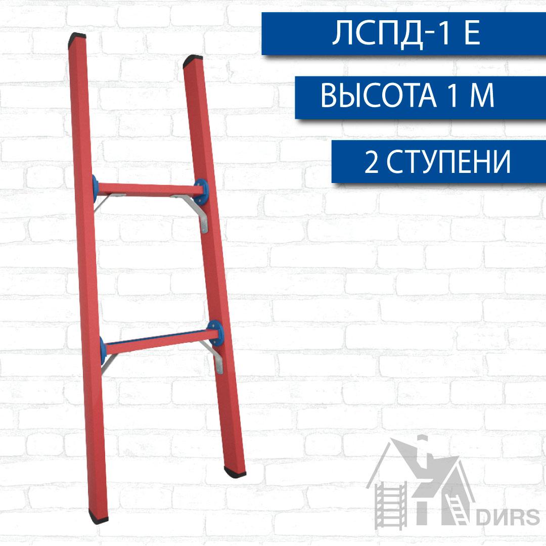 Лестница стеклопластиковая диэлектрическая ЛСПД-ЕВРО-1 м