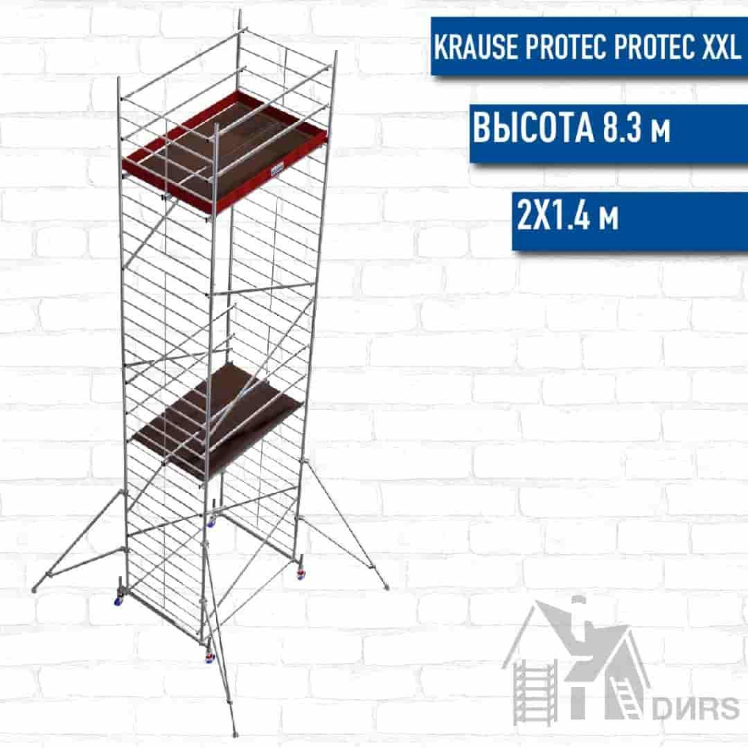 ProTec XXL высота 8.3 м, размер площадки (2х1.4 м)