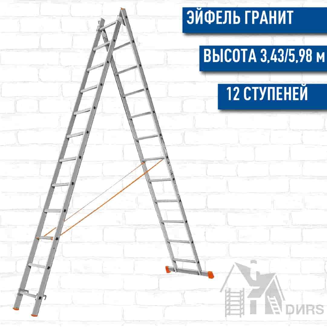 Лестница Эйфель (Eiffel) алюминиевая двухсекционная Гранит (12 ступеней)