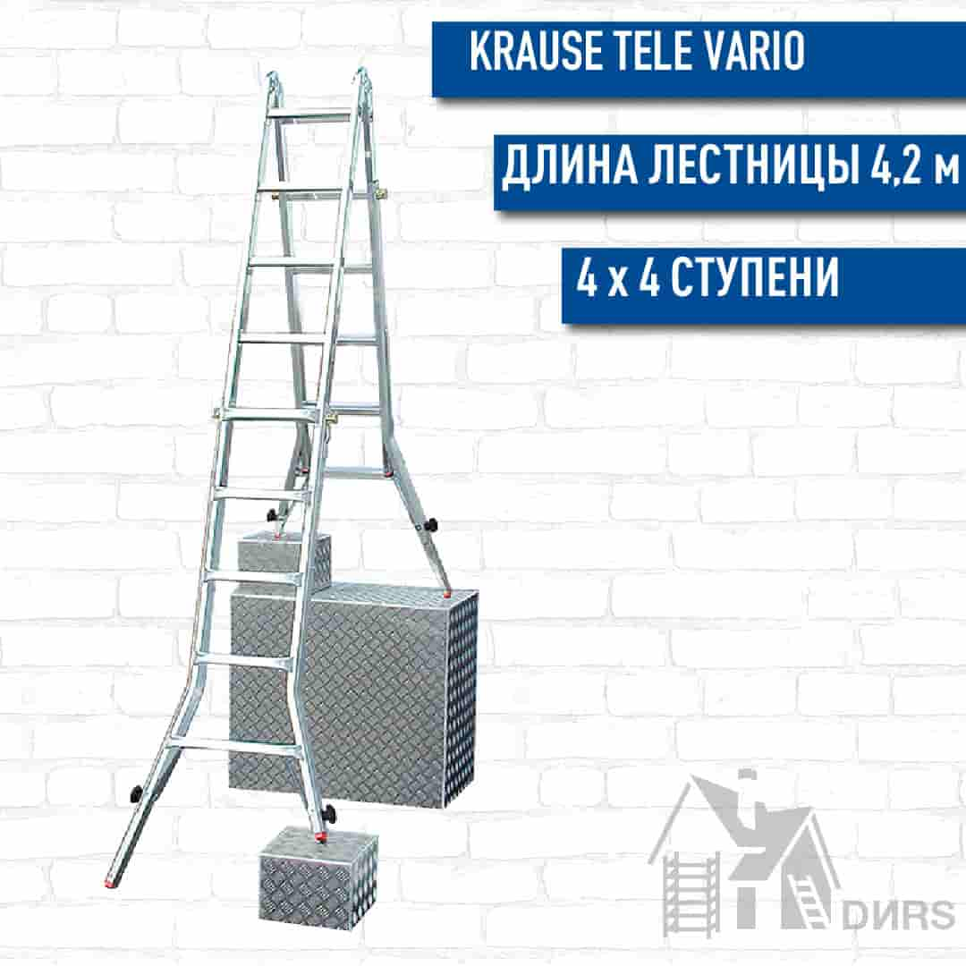 Шарнирная телескопическая лестница Krause TeleVario 4х4 ст