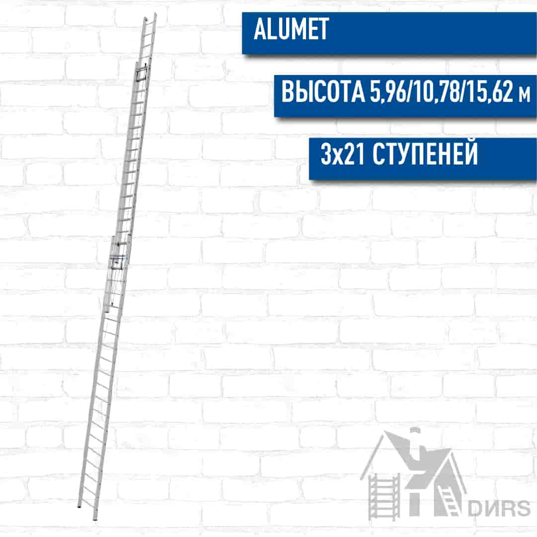Алюмет (Alumet) трехсекционная алюминиевая лестница с канатной тягой (3х21 ступеней)