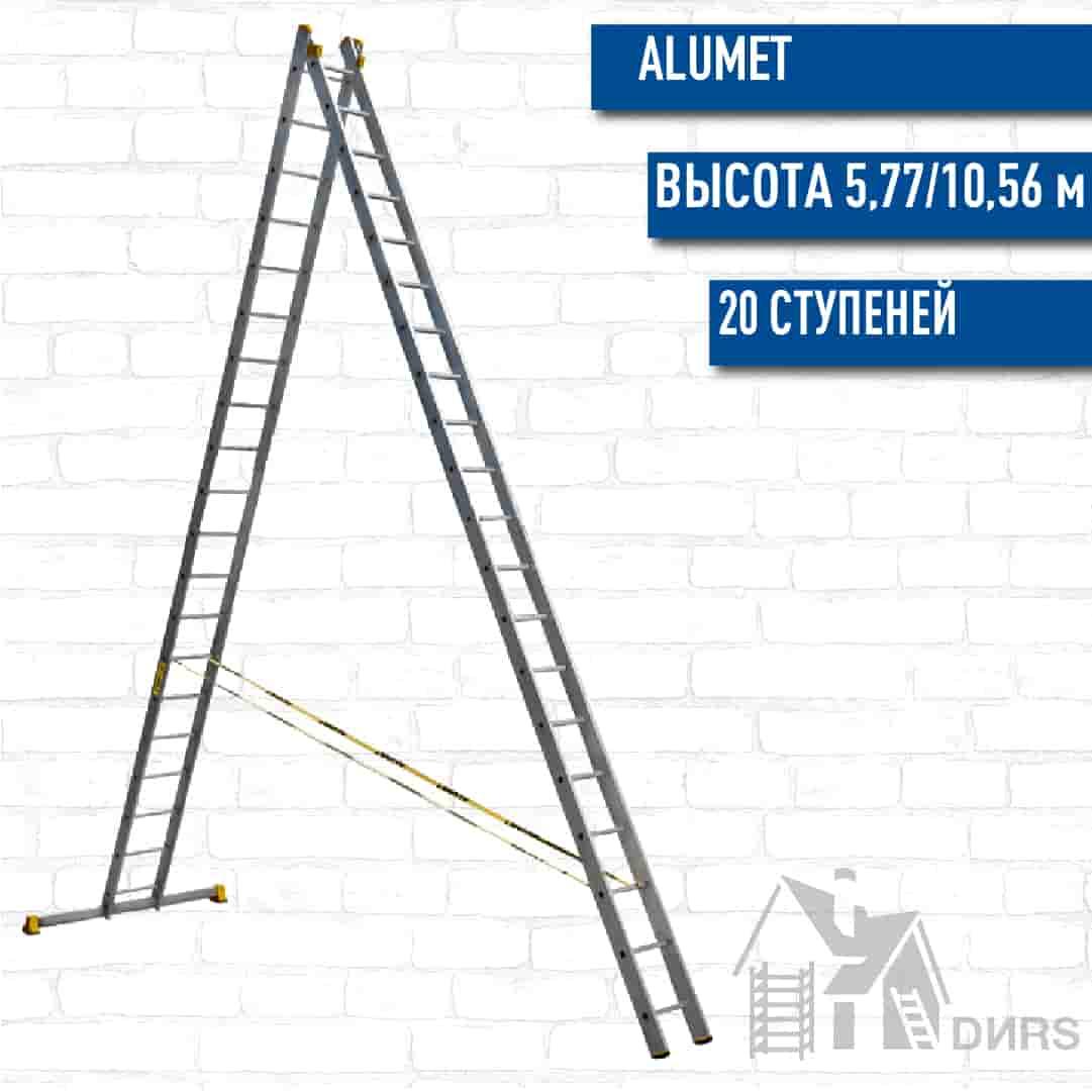 Лестница Алюмет (Alumet) алюминиевая двухсекционная профессионал (20 ступеней)