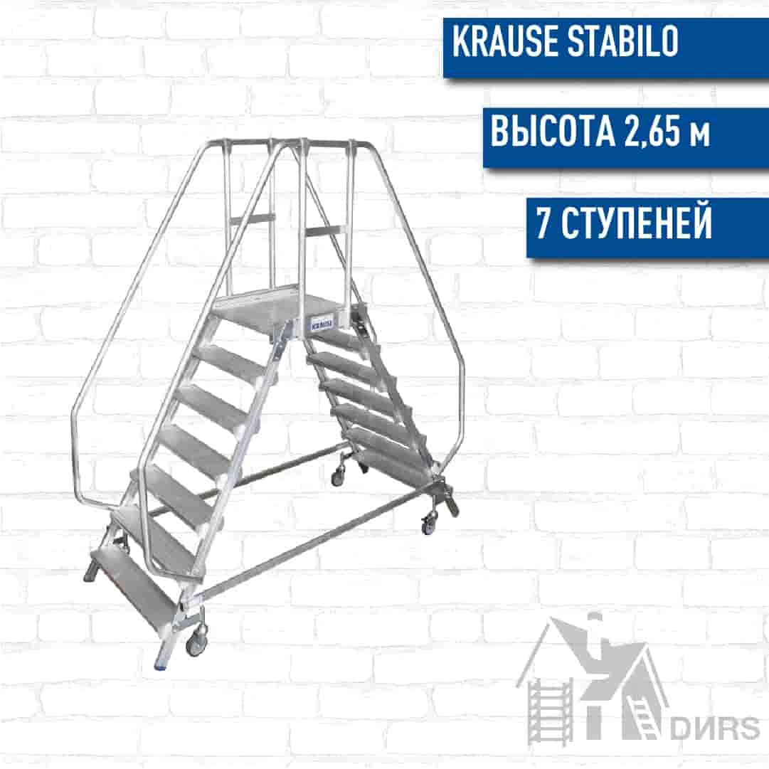 Krause (Краузе) двухсторонняя передвижная лестница с платформой Stabilo (7 ступеней)
