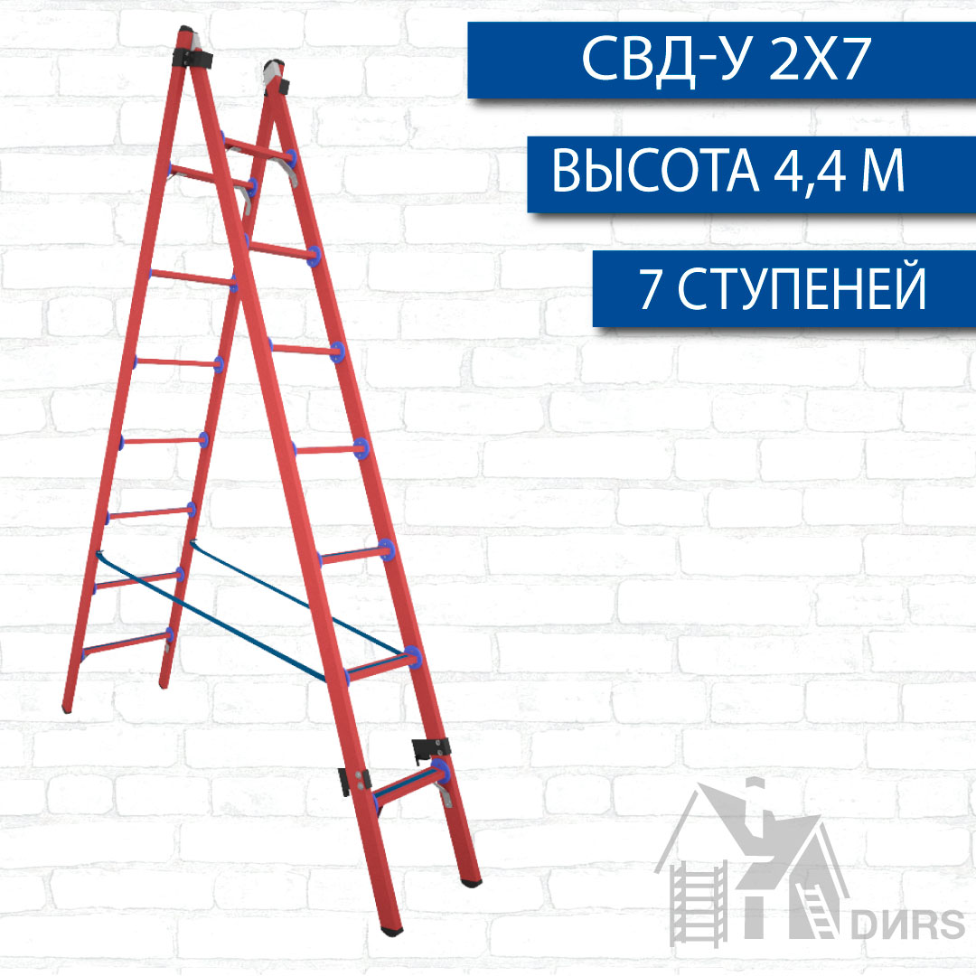 Лестница-стремянка универсальная двухсекционная ССД-У 2х7