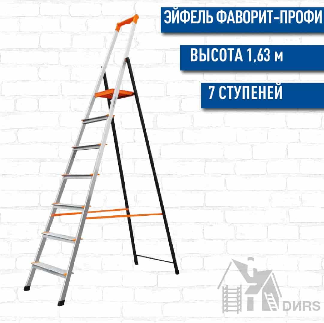 Эйфель алюминиевая стремянка односторонняя Фаворит-Профи (7 ступеней)