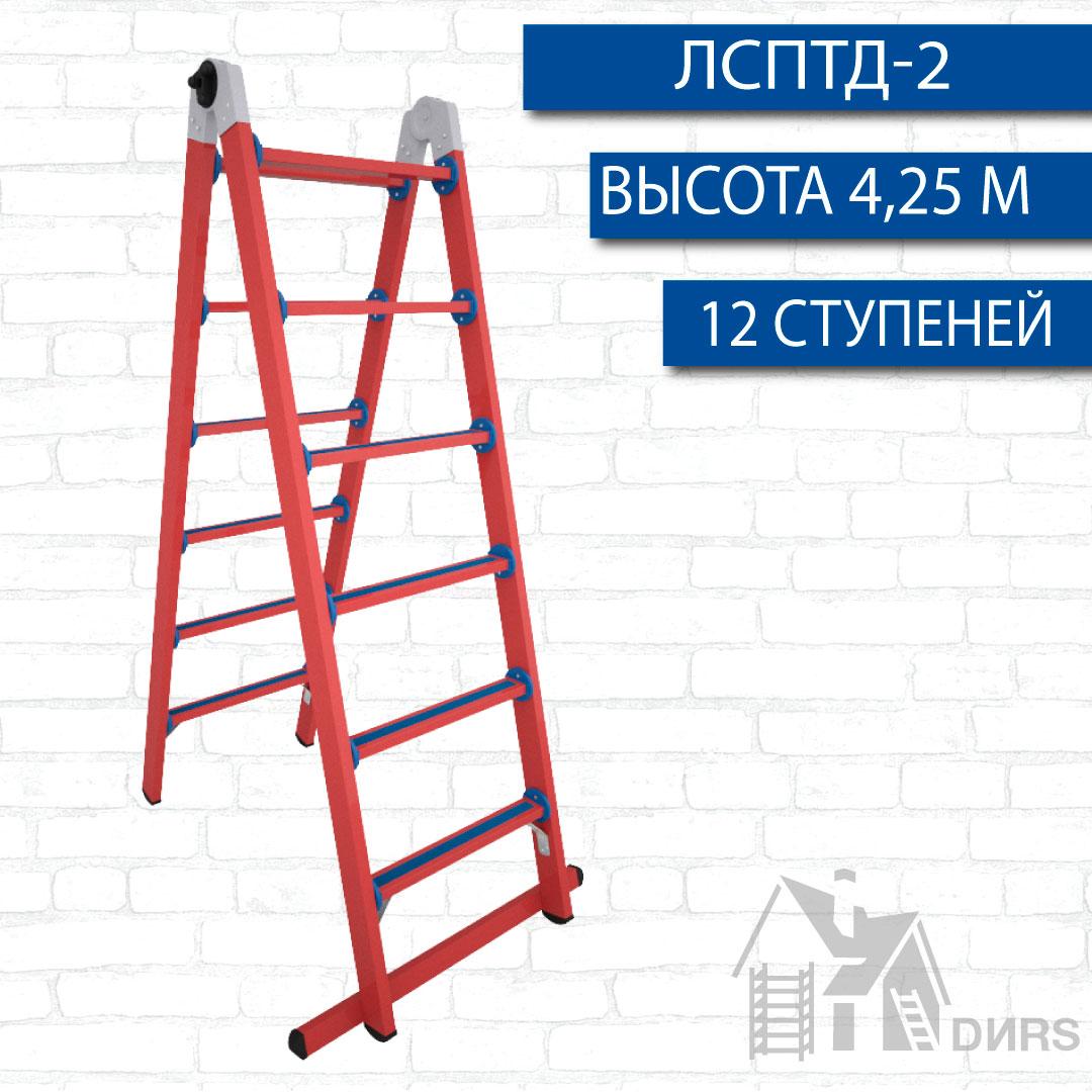 Лестница-стремянка стеклопластиковая трансформируемая в стремянку ЛСПТД-4,25 м